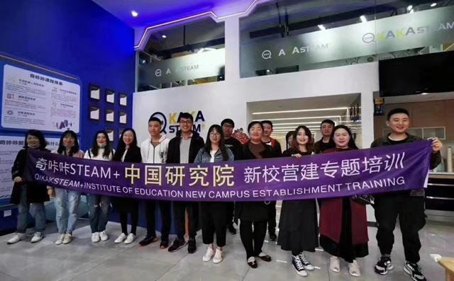 奇咔咔STEAM+中国研究学院新校营建专题培训圆满落幕